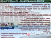Участок - гр. Разлог, Благоевград, Болгария